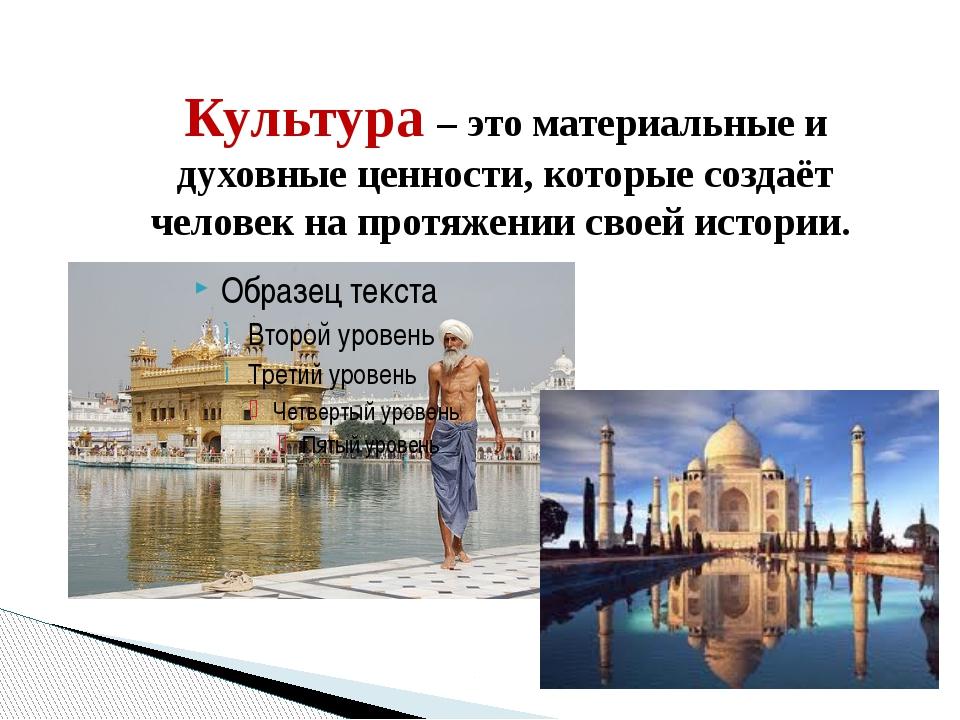 Культура – это материальные и духовные ценности, которые создаёт человек на п...