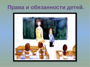 Права и обязанности детей.