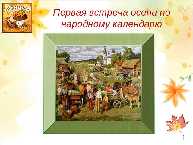 Первая встреча осени по народному календарю