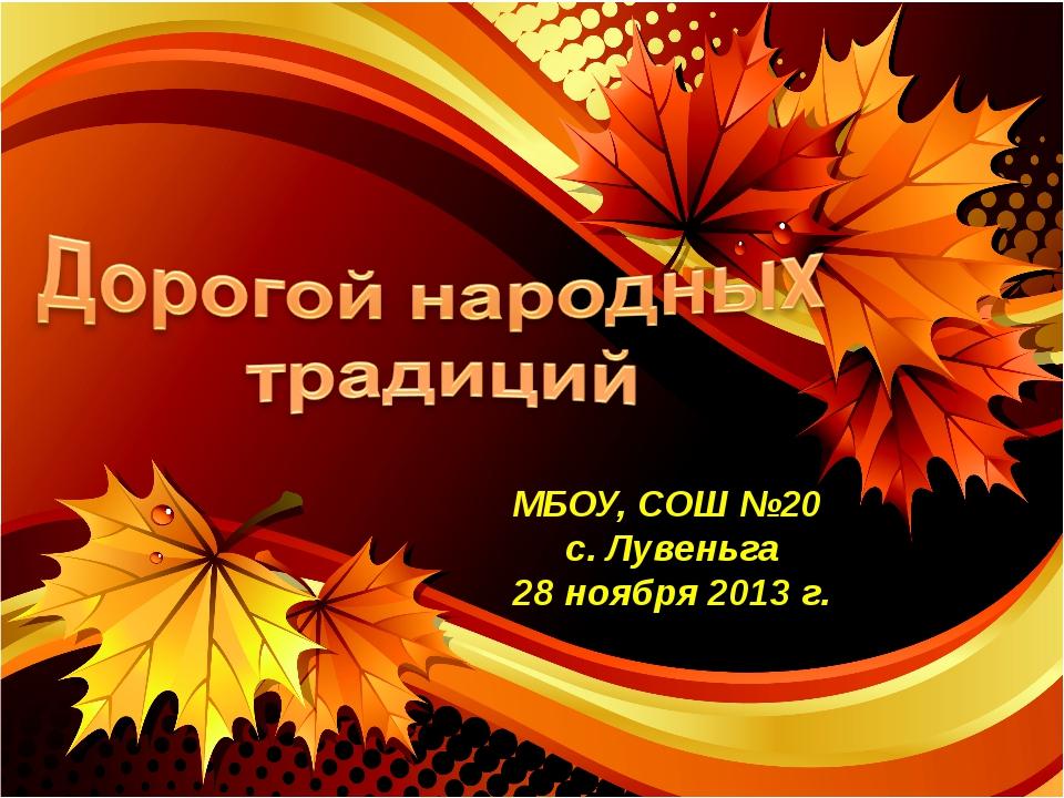 МБОУ, СОШ №20 с. Лувеньга 28 ноября 2013 г.