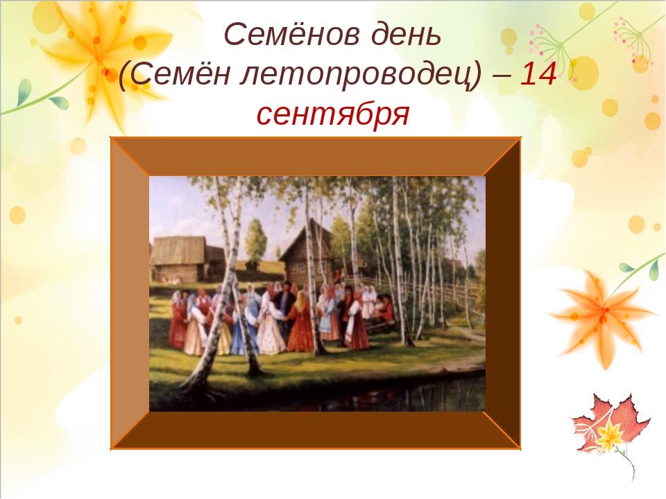 Семёнов день (Семён летопроводец) – 14 сентября