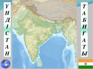 Ү Н Д І С Т А Н Т А Б И Ғ А Т Ы Үнді мұхиты Үндістан түбегі Гималай Үнді Ганг