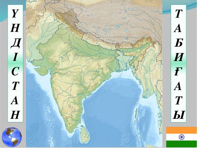 Ү Н Д І С Т А Н Т А Б И Ғ А Т Ы Үнді мұхиты Үндістан түбегі Гималай Үнді Ганг...