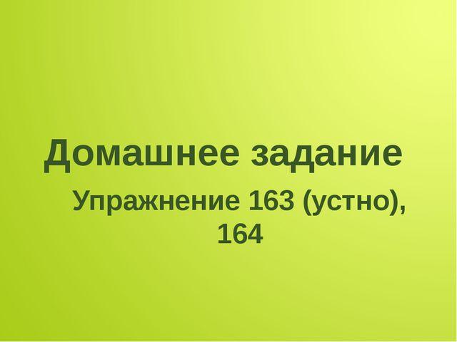 Домашнее задание Упражнение 163 (устно), 164