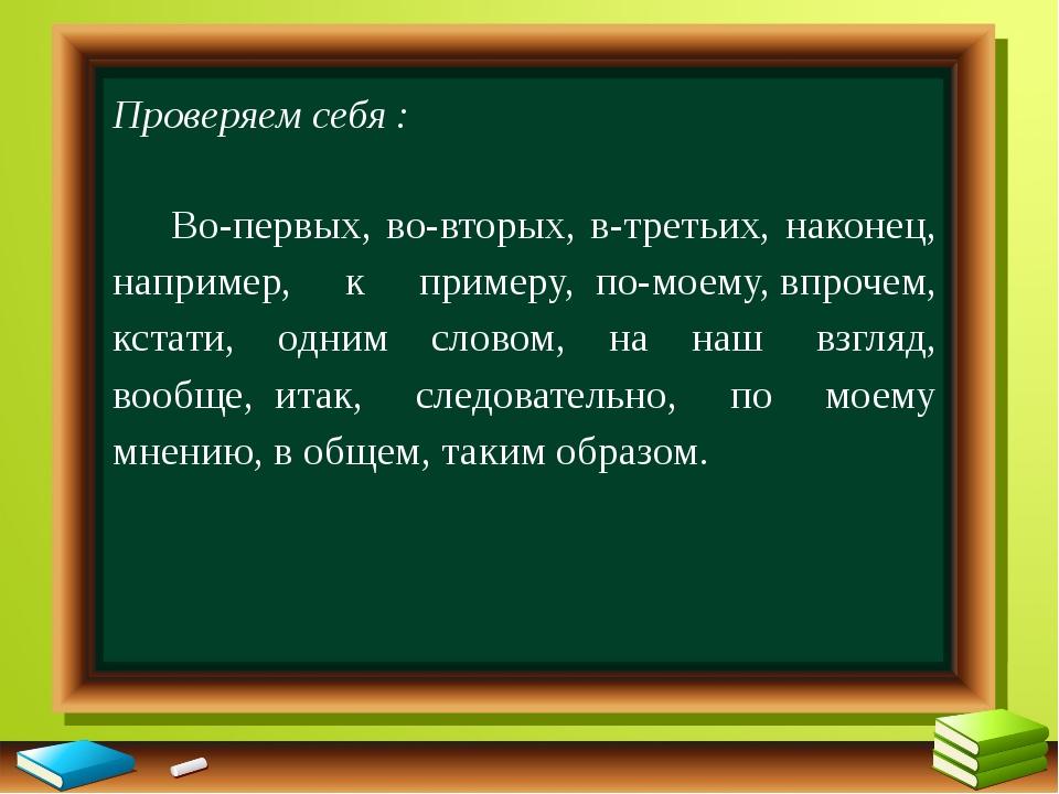 Проверяем себя : Во-первых, во-вторых, в-третьих, наконец, например, к пример...