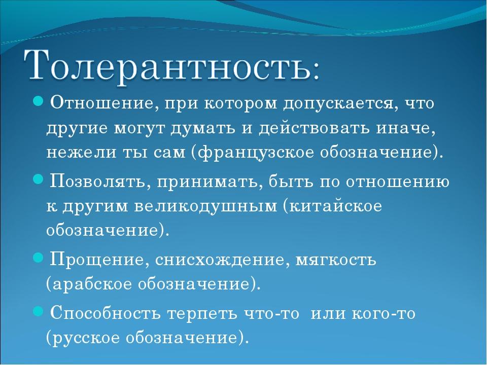 Отношение, при котором допускается, что другие могут думать и действовать ина...