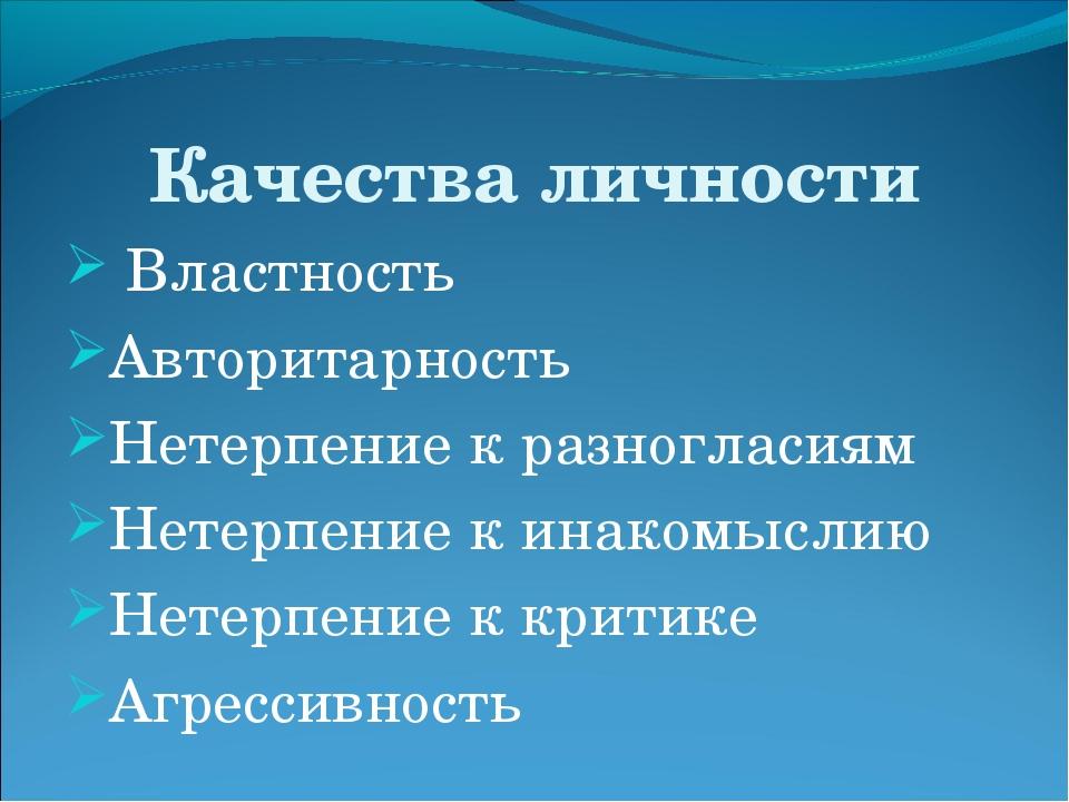 Качества личности Властность Авторитарность Нетерпение к разногласиям Нетерпе...