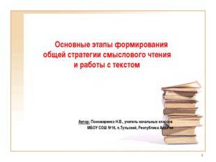 Основные этапы формирования общей стратегии смыслового чтения и работы с тек