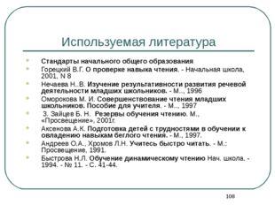 * Используемая литература Стандарты начального общего образования  Горецкий