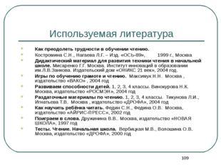 * Используемая литература Как преодолеть трудности в обучении чтению. Костром