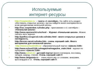 * Используемые интернет-ресурсы http://1september.ru - газета «1 сентября». Н