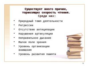* Существует много причин, тормозящих скорость чтения. Среди них: Природный т