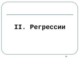 * II. Регрессии