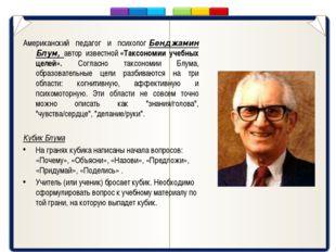 Американский педагог и психологБенджамин Блум, автор известной«Таксономии