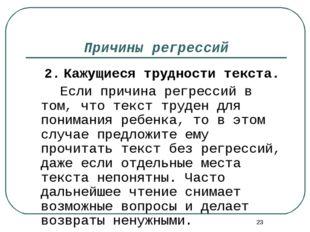 * Причины регрессий 2.Кажущиеся трудности текста. Если причина регрессий