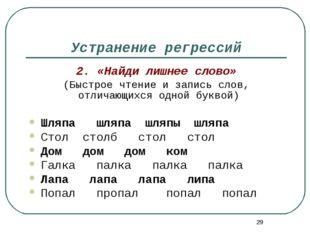 * Устранение регрессий 2. «Найди лишнее слово» (Быстрое чтение и запись слов,