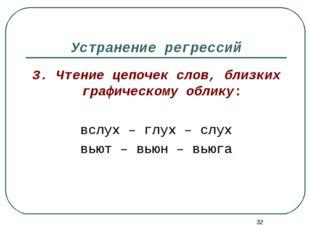 * Устранение регрессий 3. Чтение цепочек слов, близких графическому облику: в