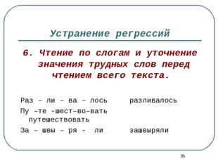 * Устранение регрессий 6. Чтение по слогам и уточнение значения трудных слов