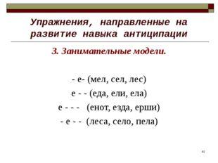 * Упражнения, направленные на развитие навыка антиципации 3. Занимательные мо