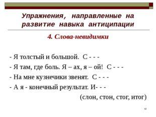 * Упражнения, направленные на развитие навыка антиципации 4. Слова-невидимки