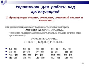 * Упражнения для работы над артикуляцией 1. Артикуляция гласных, согласных, с