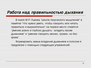 """* Работа над правильностью дыхания В книге М.Р. Львова """"Школа творческого м"""