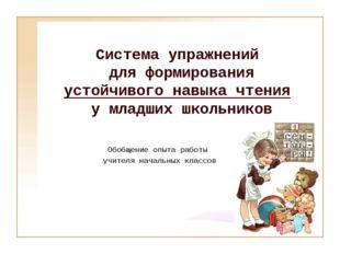 Система упражнений для формирования устойчивого навыка чтения у младших школь