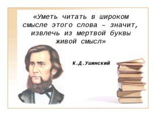 «Уметь читать в широком смысле этого слова – значит, извлечь из мертвой буквы