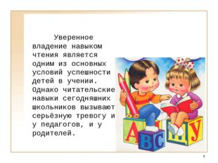 *  Уверенное владение навыком чтения является одним из основных условий ус