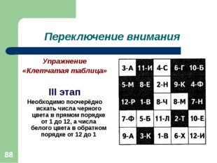 * Переключение внимания Упражнение «Клетчатая таблица» III этап Необходимо по