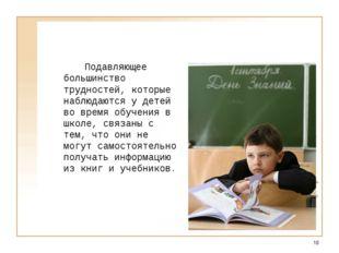 * Подавляющее большинство трудностей, которые наблюдаются у детей во время