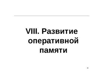* VIII. Развитие оперативной памяти