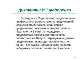 * Диктанты И.Т.Федоренко В каждом из 18 диктантов, предложенных профессором