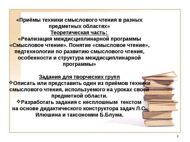 * «Приёмы техники смыслового чтения в разных предметных областях» Теоретическ...