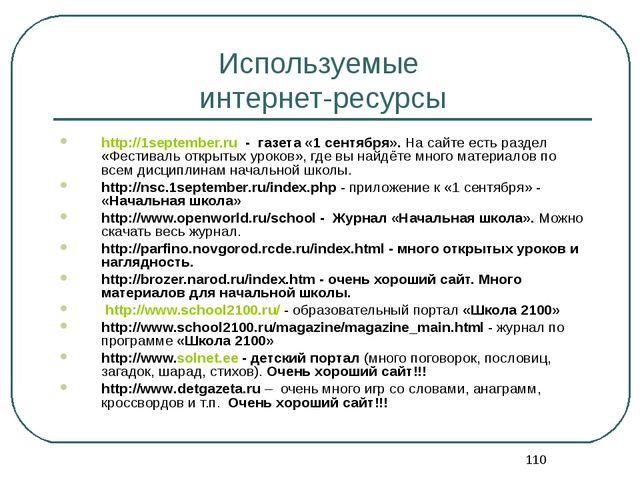 * Используемые интернет-ресурсы http://1september.ru - газета «1 сентября». Н...