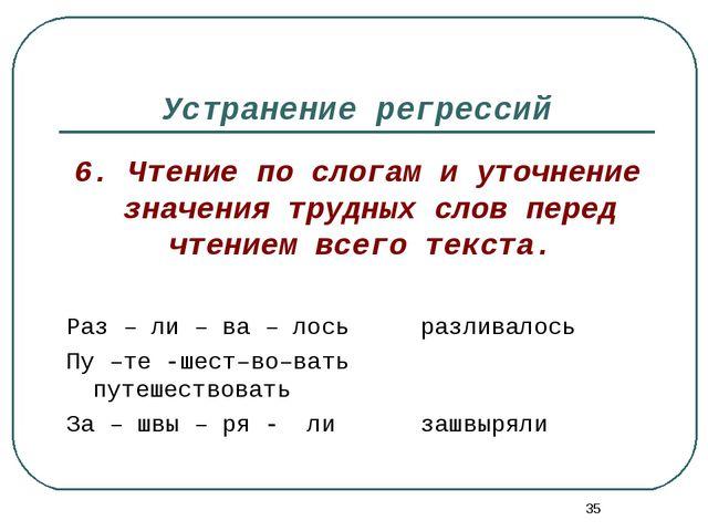 * Устранение регрессий 6. Чтение по слогам и уточнение значения трудных слов...