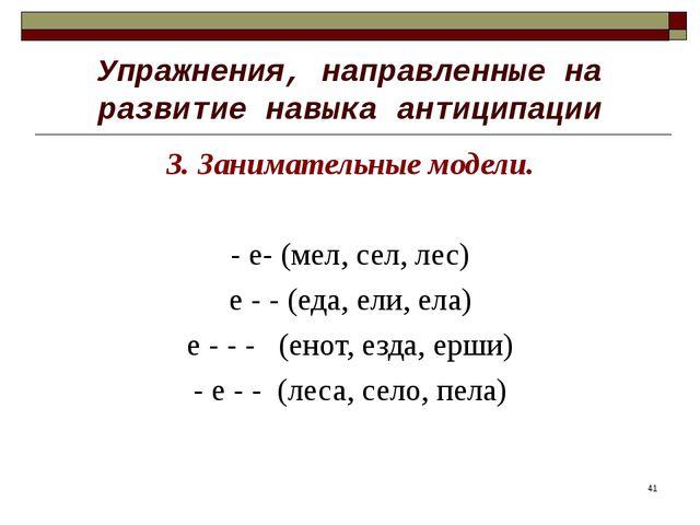 * Упражнения, направленные на развитие навыка антиципации 3. Занимательные мо...
