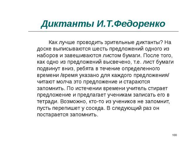 * Диктанты И.Т.Федоренко Как лучше проводить зрительные диктанты? На доске...