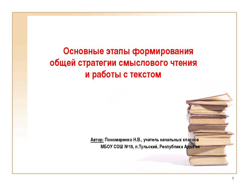 Основные этапы формирования общей стратегии смыслового чтения и работы с тек...