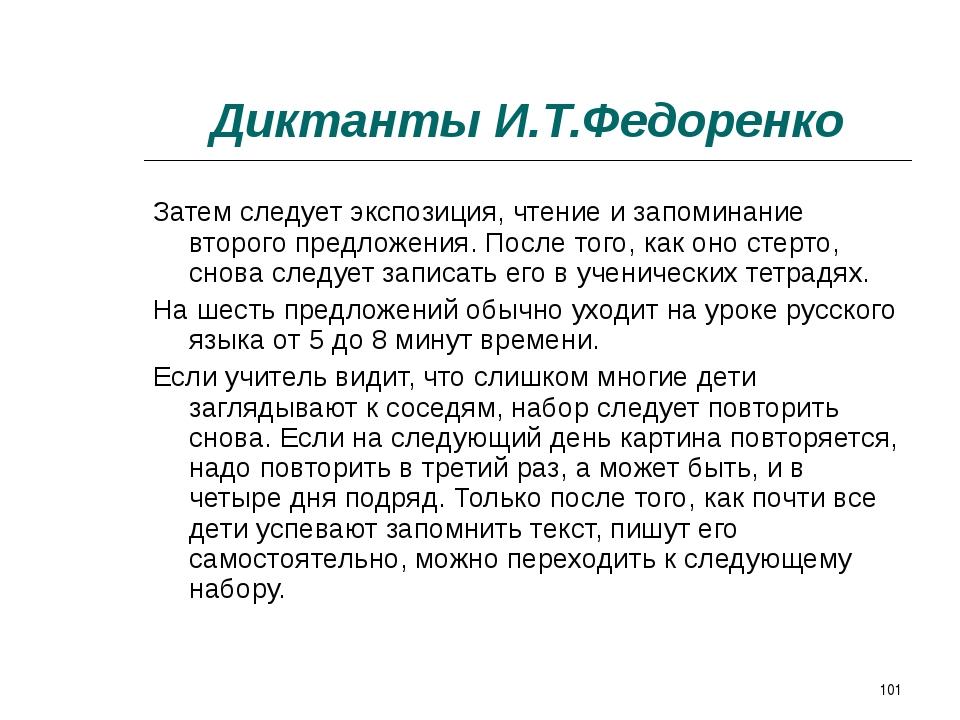 * Диктанты И.Т.Федоренко Затем следует экспозиция, чтение и запоминание второ...