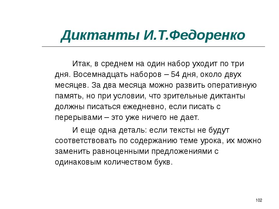 * Диктанты И.Т.Федоренко Итак, в среднем на один набор уходит по три дня. В...