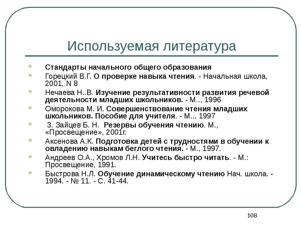 * Используемая литература Стандарты начального общего образования  Горецкий...
