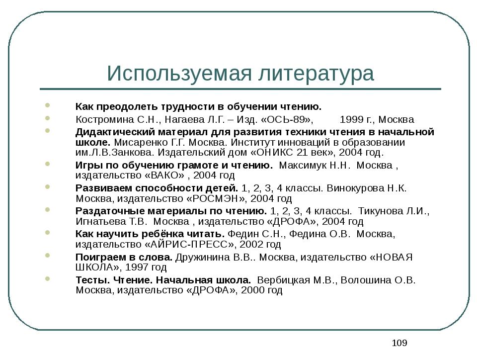 * Используемая литература Как преодолеть трудности в обучении чтению. Костром...