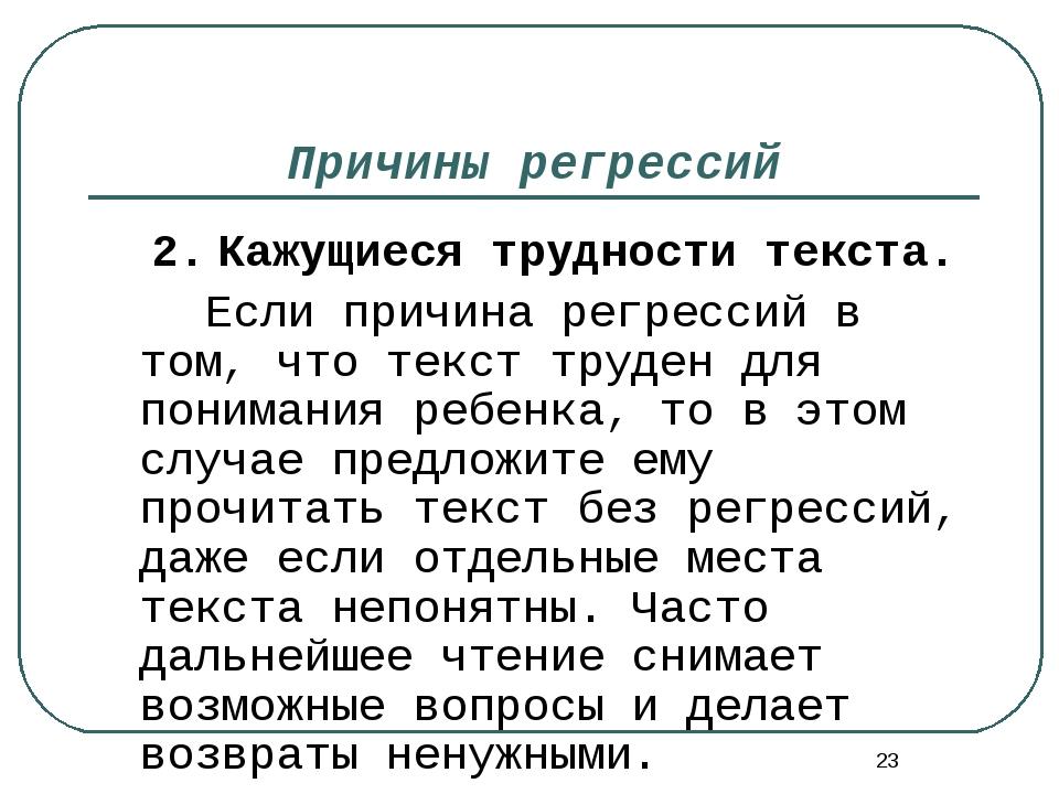 * Причины регрессий 2.Кажущиеся трудности текста. Если причина регрессий...