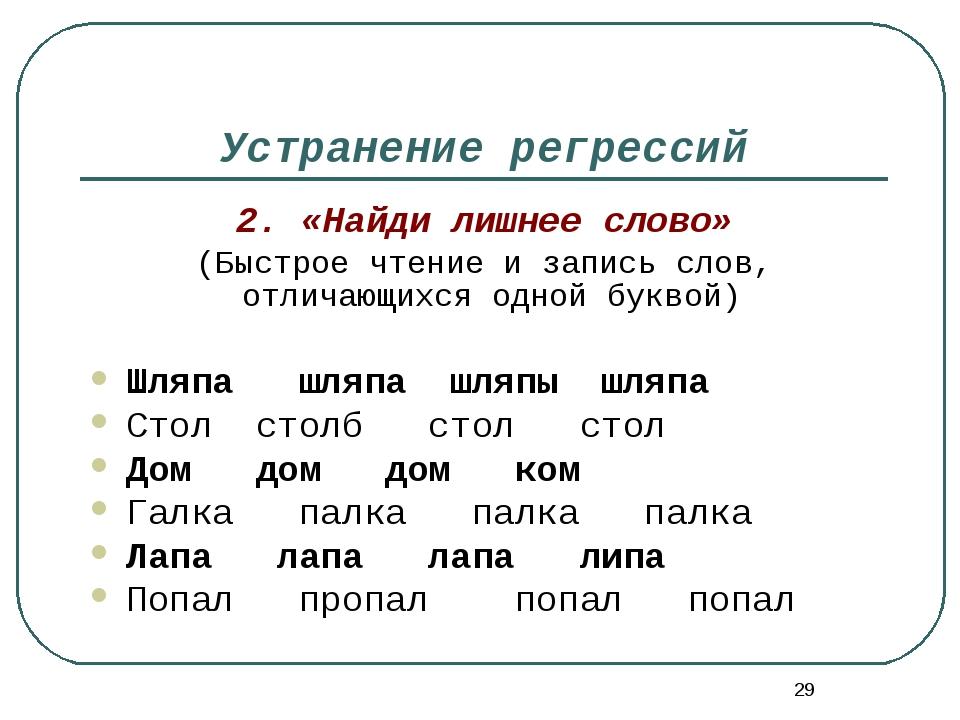 * Устранение регрессий 2. «Найди лишнее слово» (Быстрое чтение и запись слов,...