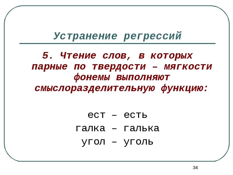 * Устранение регрессий 5. Чтение слов, в которых парные по твердости – мягкос...
