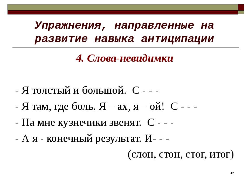* Упражнения, направленные на развитие навыка антиципации 4. Слова-невидимки...