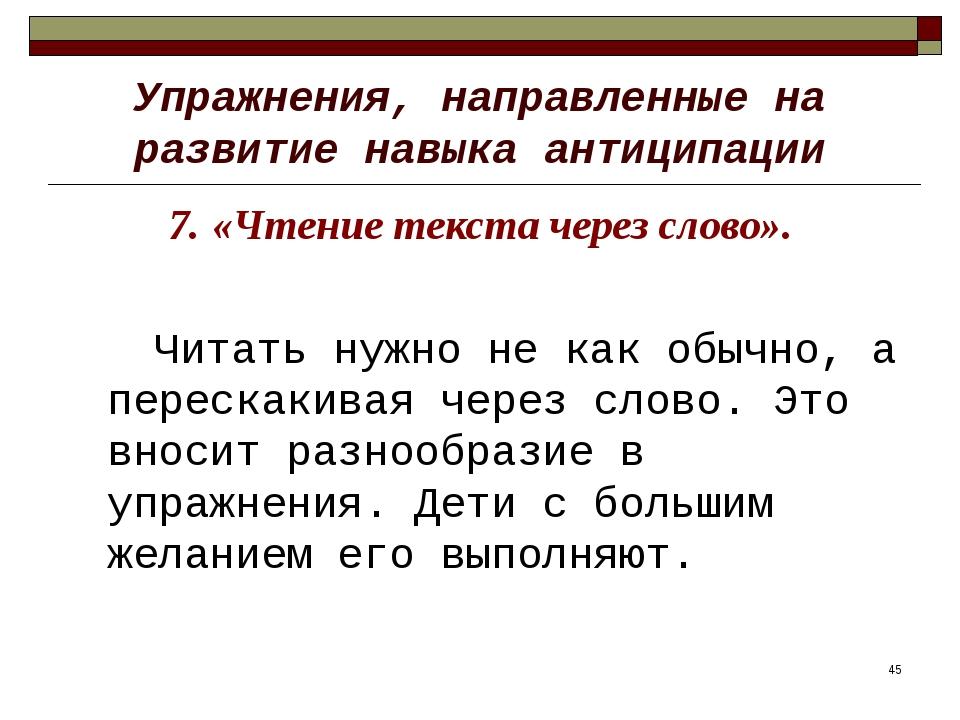 * Упражнения, направленные на развитие навыка антиципации 7. «Чтение текста ч...