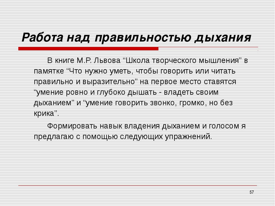 """* Работа над правильностью дыхания В книге М.Р. Львова """"Школа творческого м..."""