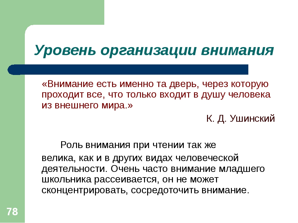 * Уровень организации внимания «Внимание есть именно та дверь, через которую...